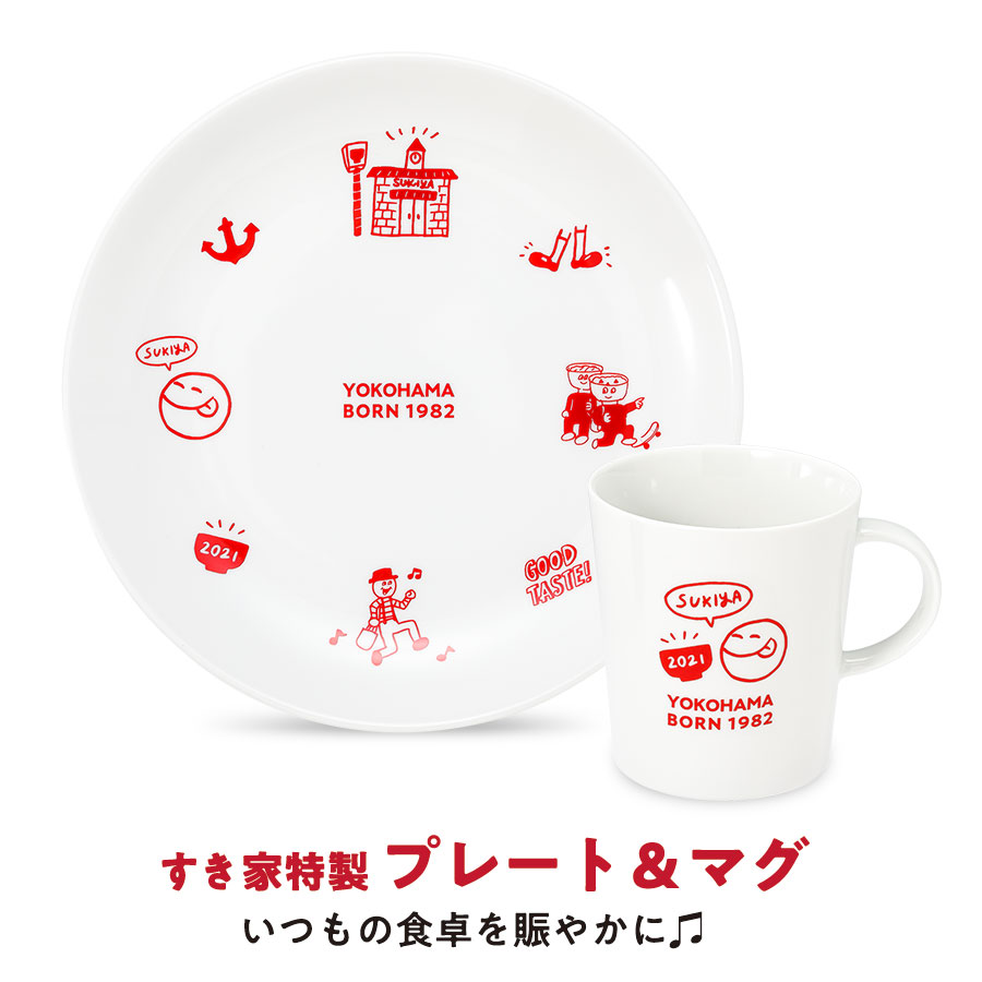 【冷凍同梱用】すき家の福袋「SMILE BOX 2021」【冷凍(クール)】【数量限定】
