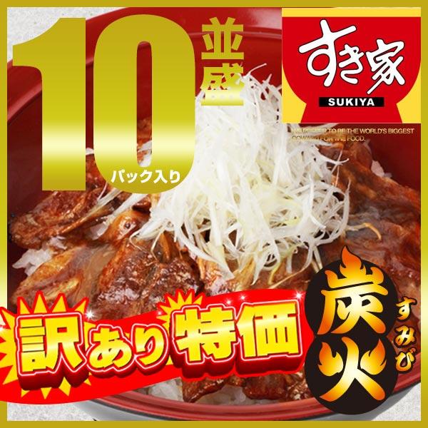【訳あり】すき家 炭火豚丼の具 10パックセット 【冷凍(クール)】【賞味期限:2020年1月3日】【軽減税率(8%)対象】
