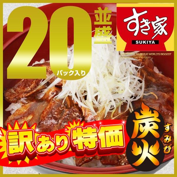 【訳あり】すき家 炭火豚丼の具 20パックセット【送料無料】【冷凍(クール)】【賞味期限:2020年1月3日】【軽減税率(8%)対象】