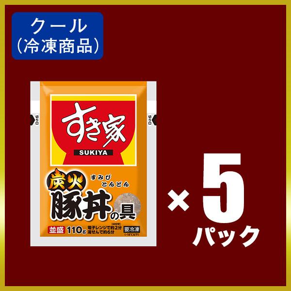 【訳あり】すき家 炭火豚丼の具5パックセット【冷凍(クール)】【賞味期限:2019年1月22日】