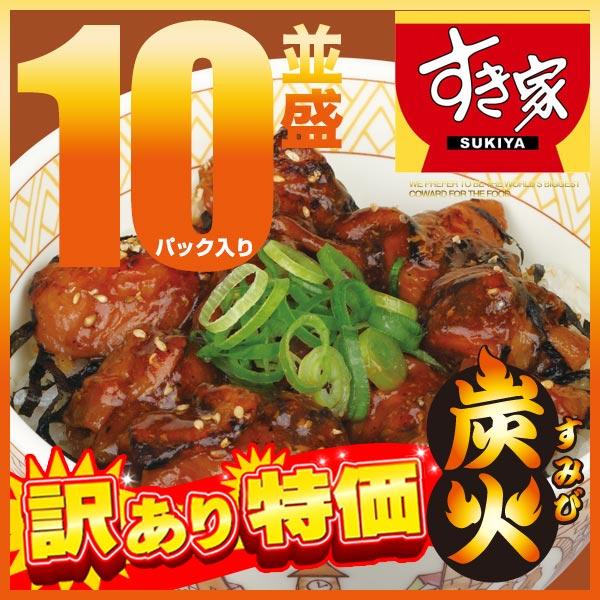 【売り切れ】【訳あり】すき家 炭火やきとり丼の具 10パックセット 【冷凍(クール)】【賞味期限:2020年1月3日】【軽減税率(8%)対象】