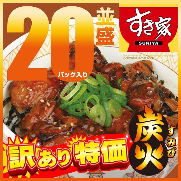 【売り切れ】【訳あり】すき家 炭火やきとり丼の具 20パックセット 【送料無料】【冷凍(クール)】【賞味期限:2020年1月3日】【軽減税率(8%)対象】