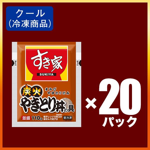 すき家 炭火やきとり丼の具 20パックセット 【送料無料】【冷凍(クール)】【軽減税率(8%)対象】