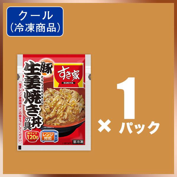 すき家 豚生姜焼き丼の具 120g 1パック 【冷凍(クール)】【軽減税率(8%)対象】