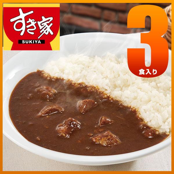 すき家の横濱欧風ビーフカレー3食セット【常温】【軽減税率(8%)対象】