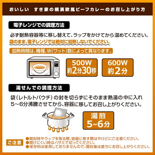 すき家の横濱欧風ビーフカレー1食【常温】【軽減税率(8%)対象】