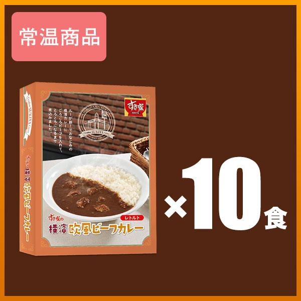 すき家の横濱欧風ビーフカレー10食セット【送料無料】【常温】【軽減税率(8%)対象】