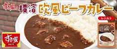すき家の横濱欧風ビーフカレー