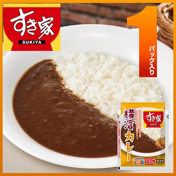 すき家 横濱カレー 220g 1パック 【冷凍(クール)】【軽減税率(8%)対象】