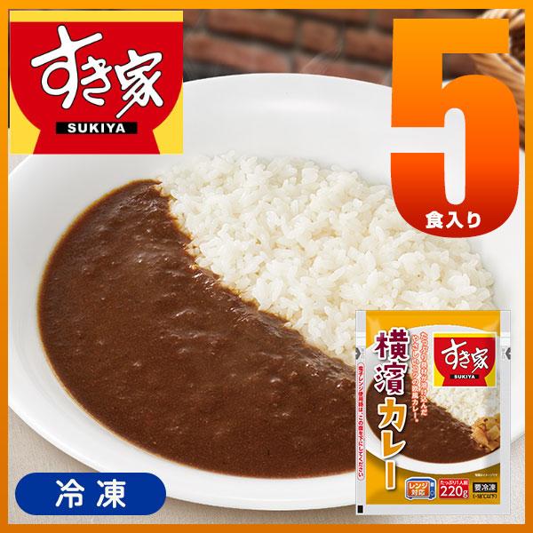 すき家 横濱カレー 220g 5パック 【冷凍(クール)】【軽減税率(8%)対象】