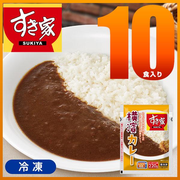 すき家 横濱カレー 220g 10パック 【冷凍(クール)】【軽減税率(8%)対象】