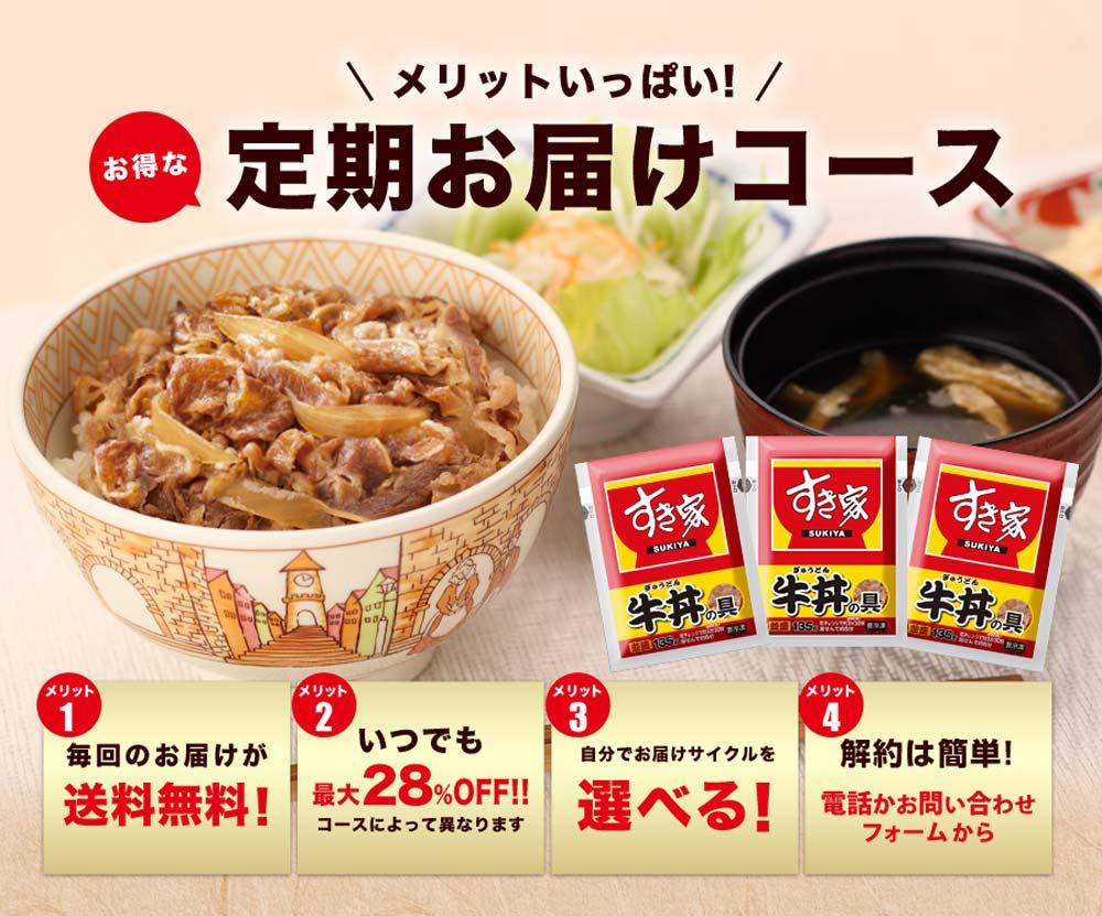 【定期購入】すき家 牛丼の具 10パックセット【毎月お届け】【送料無料】 【冷凍(クール)】