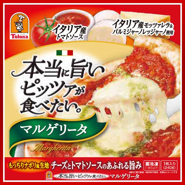 『本当に旨いピッツァが食べたい。』マルゲリータ 3枚セット 【冷凍(クール)】【軽減税率(8%)対象】