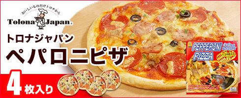 トロナジャパン ペパロニピザ