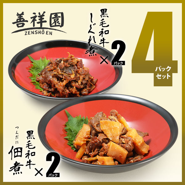 黒毛和牛 佃煮詰合せ(70g×4パック)【常温】