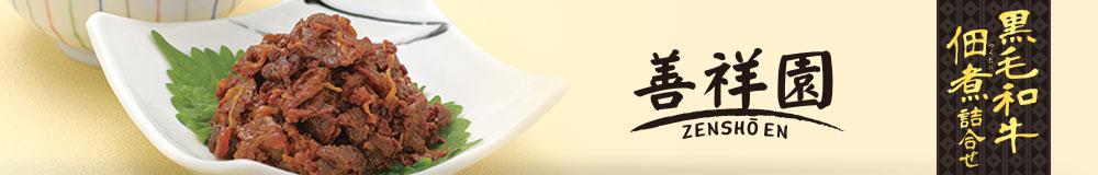 黒毛和牛 佃煮詰合せ(70g×4パック)【常温】【軽減税率(8%)対象】