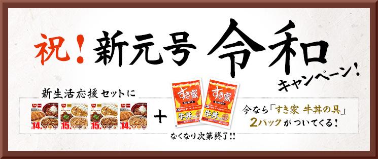 令和キャンペーン 今ならすき家牛丼の具2パックプレゼント