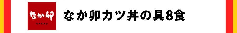 なか卯カツ丼の具8食