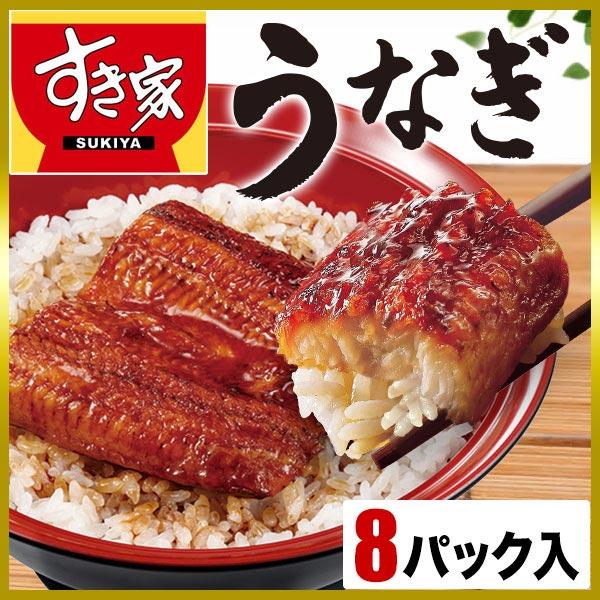 【丑の日 特別セット】すき家 うなぎ8パック【送料無料】【冷凍(クール)】