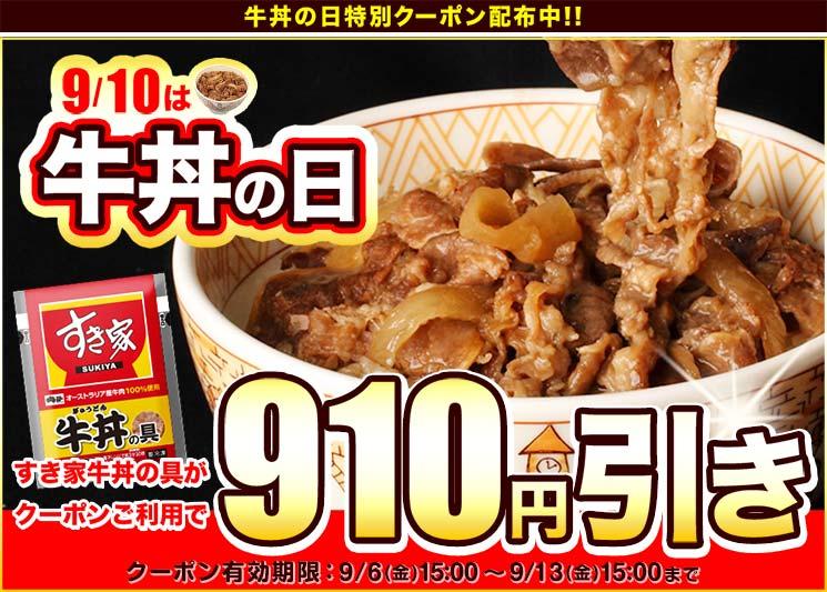 牛丼の日クーポン