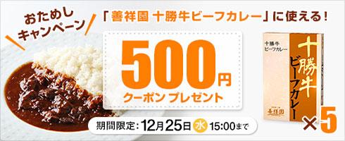 善祥園十勝牛カレー500円オフ