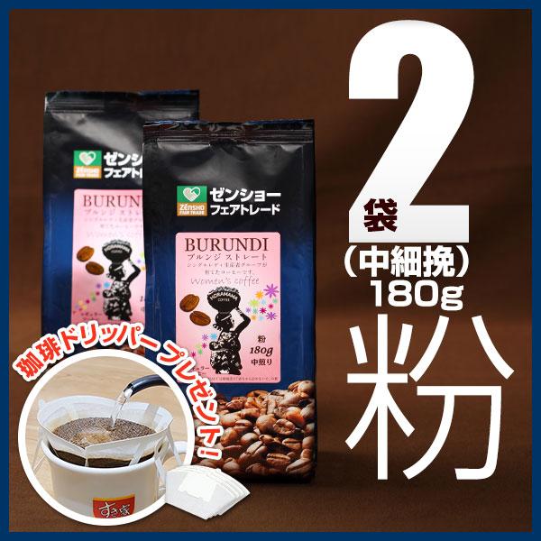 【プレゼント付き】ブルンジ(レギュラー粉180g×2袋)ゼンショーフェアトレードコーヒー 【常温】【軽減税率(8%)対象】
