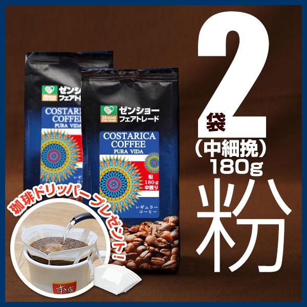 【プレゼント付き】コスタリカ(レギュラー粉180g×2袋)ゼンショーフェアトレードコーヒー 【常温】【軽減税率(8%)対象】
