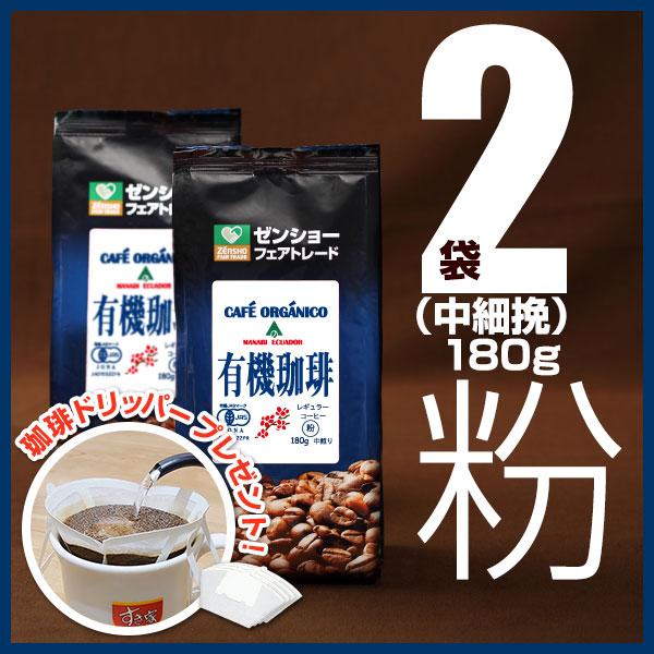 【プレゼント付き】エクアドル(レギュラー粉180g×2袋)ゼンショーフェアトレードコーヒー 【常温】【軽減税率(8%)対象】