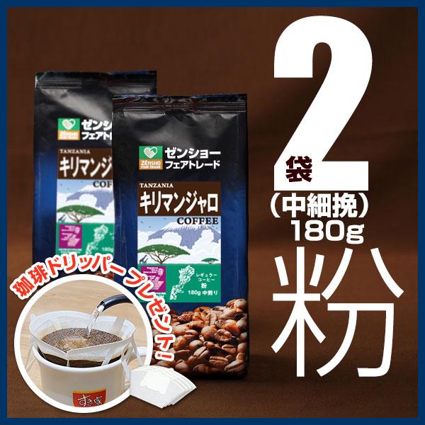【プレゼント付き】キリマンジャロ(レギュラー粉180g×2袋)ゼンショーフェアトレードコーヒー 【常温】【軽減税率(8%)対象】
