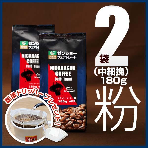 【プレゼント付き】ニカラグア(レギュラー粉180g×2袋)ゼンショーフェアトレードコーヒー 【常温】【軽減税率(8%)対象】