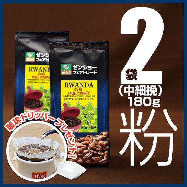 【プレゼント付き】ルワンダ(レギュラー粉180g×2袋)ゼンショーフェアトレードコーヒー 【常温】【軽減税率(8%)対象】
