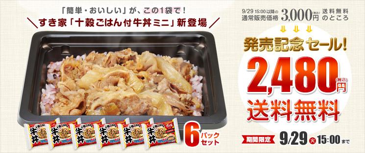 すき家十穀ごはん付牛丼ミニ新登場