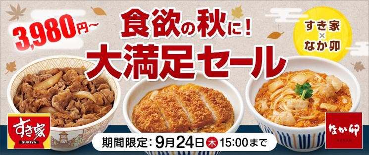 すき家×なか卯_食欲の秋に!大満足セール3980円〜