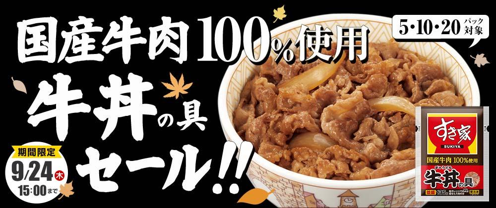 すき家国産牛肉100%使用牛丼の具セール