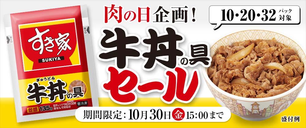 肉の日企画_牛丼の具セール
