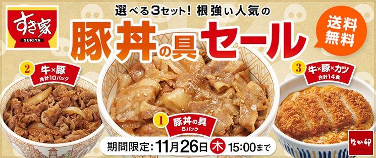 すき家豚丼の具セール