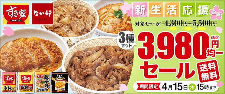 コラボ3種セット・牛豚親子セット・牛豚カツセット⇒3,980円均一セール