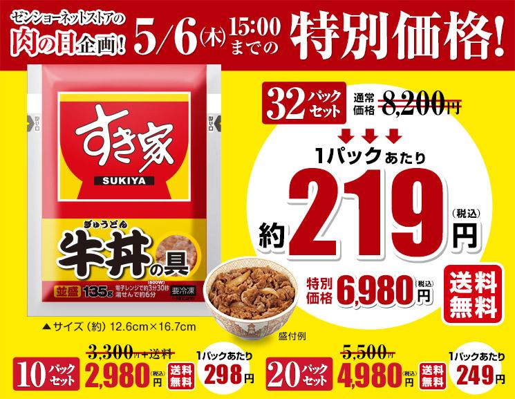 肉の日すき家牛丼の具セール