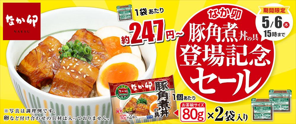 新登場なか卯豚角煮丼の具セール
