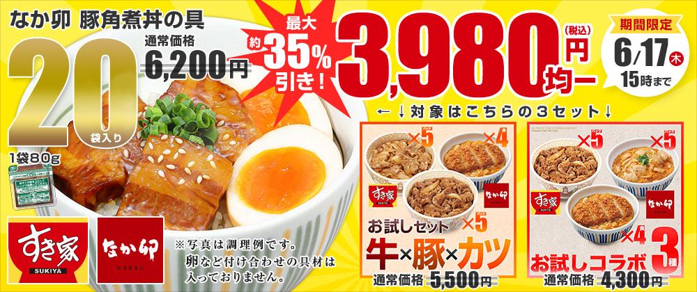 3,980円セール