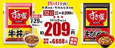 肉の日牛丼の具セール